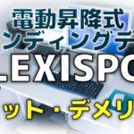電動昇降式スタンディングデスクFLEXISPOT_メリット・デメリット