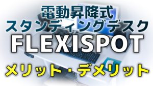 電動昇降式スタンディングデスクFLEXISPOTを使った感想、メリット・デメリット【動画あり】