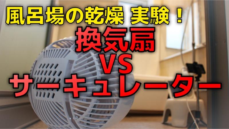 風呂場の乾燥実験!換気扇 VS サーキュレーター