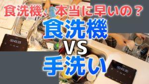 早さ比較!食洗機 VS 手洗い 食洗機って本当に早いの?【一条工務店・動画あり】