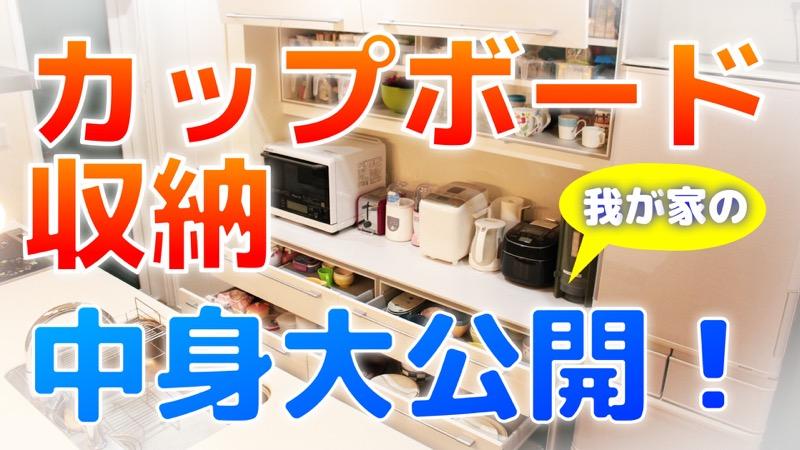 カップボード収納_中身大公開