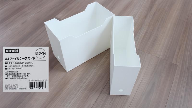 ニトリ_A4ファイルケース