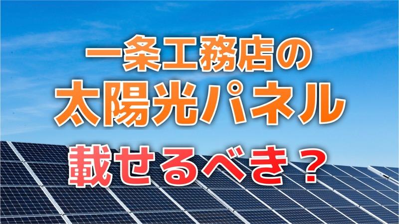 一条工務店の太陽光パネル_載せるべき