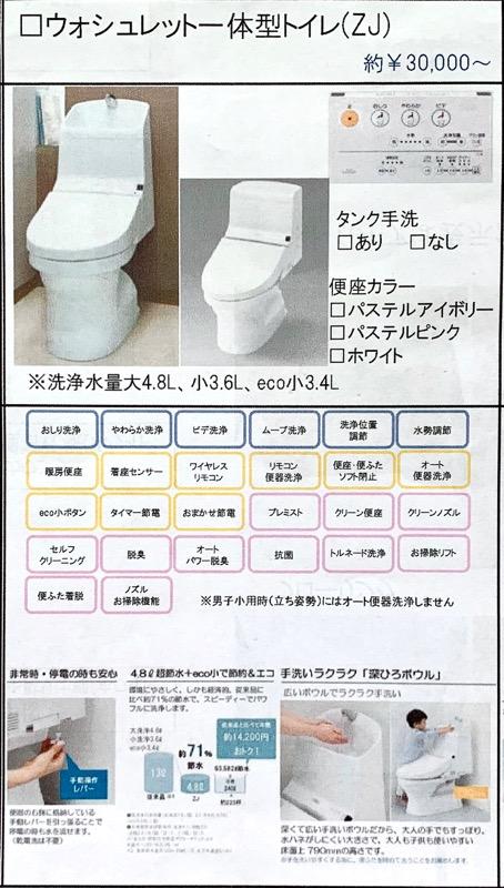 トイレカタログ_ウォシュレット一体型トイレ(ZJ)_1