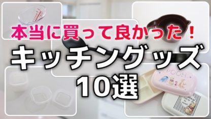 おすすめ!本当に買って良かったキッチングッズ10選【動画あり】