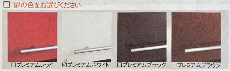 カタログ_キッチン_扉の色