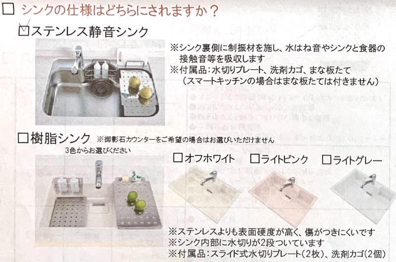 カタログ_ステンレス静音シンク