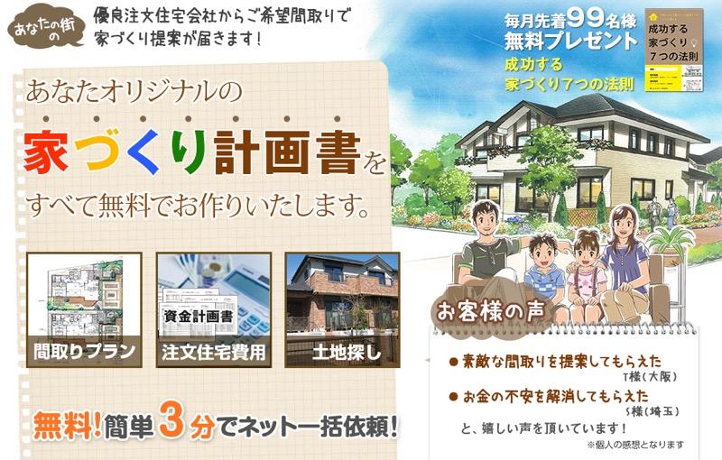 タウンライフ家づくり_公式サイト