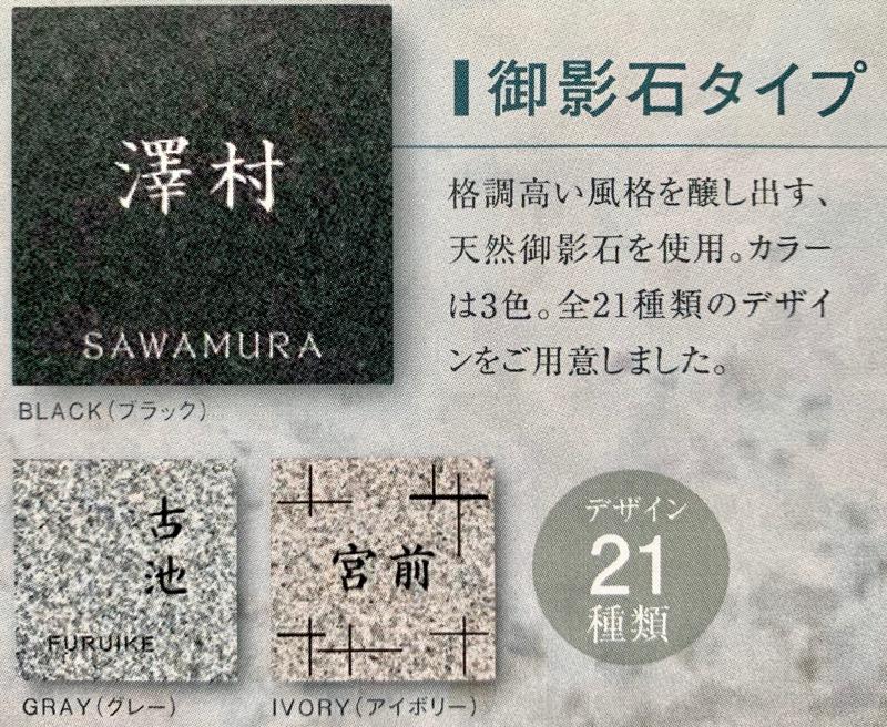 表札_カタログ_御影石タイプ