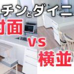 キッチンとダイニング_対面vs横並び