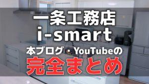 一条工務店i-smartを知りたい!完全まとめ【ブログとYouTube】