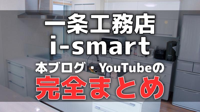 一条工務店i-smart完全まとめ