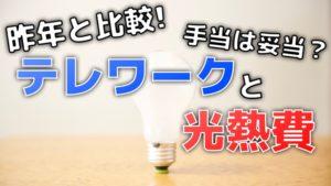 テレワークでエアコン代、光熱費は増えた?【昨年と詳しく比較(電気代と水道代)】