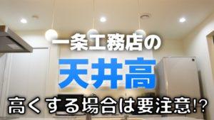 【一条工務店の天井高】高くする場合は要注意!?