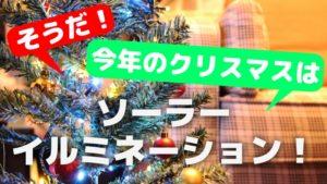 今年のクリスマスは家でソーラーイルミネーション!【電気代ゼロ】