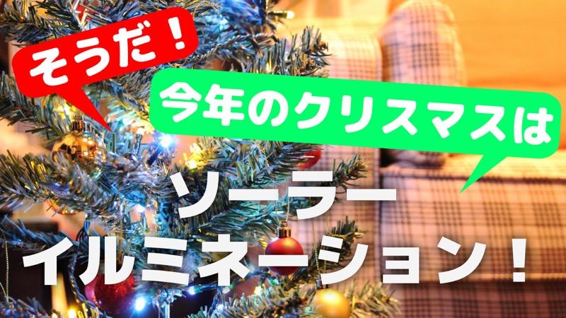 今年のクリスマスはソーラーイルミネーション
