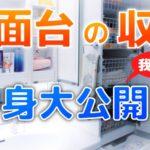洗面台収納_中身大公開