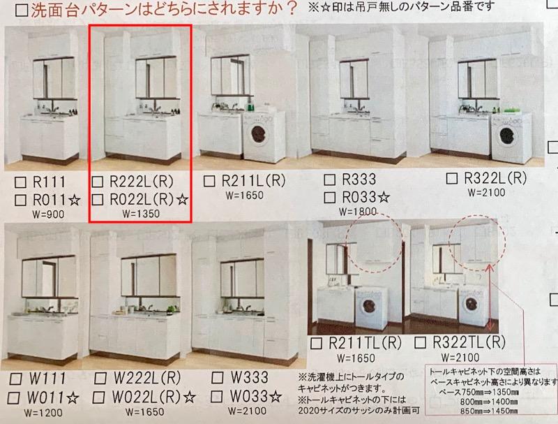 洗面台_カタログ