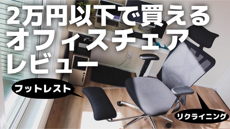 2万円以下で買えるオフィスチェアレビュー