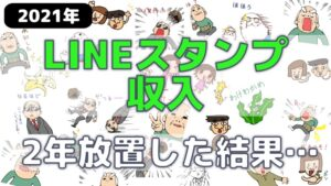 【2021年収入】LINEスタンプを2年放置した結果!?