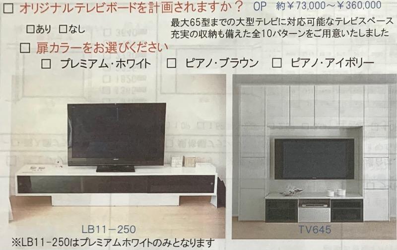 テレビボード_カタログ1