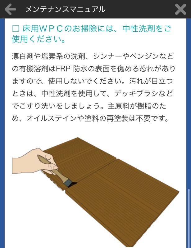 メンテナンスマニュアル_WPC掃除