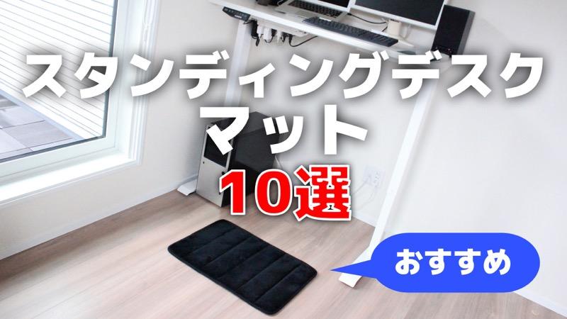 おすすめスタンディングデスクマット10選