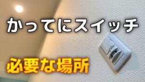 【照明】かってにスイッチが必要/必要じゃない場所【玄関廊下トイレ】