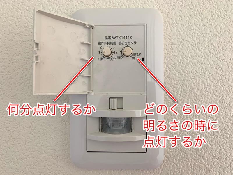 かってにスイッチ_機能2