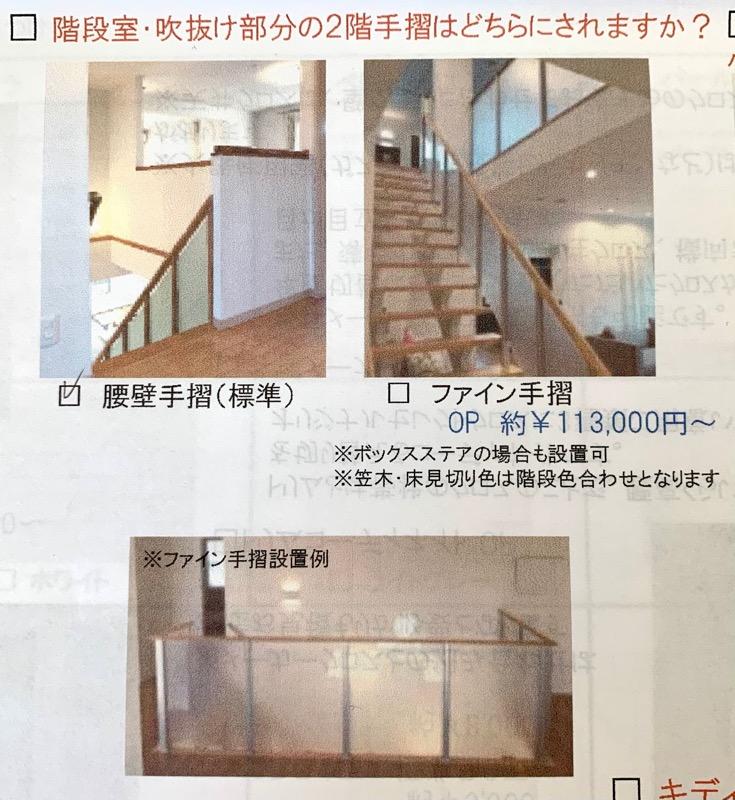 カタログ_吹き抜け手摺