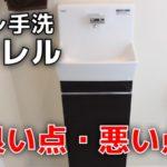 トイレ手洗_コフレル_良い点・悪い点