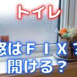 トイレ_窓はFIX_開ける