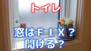 トイレの窓はFIX?開けることはある?
