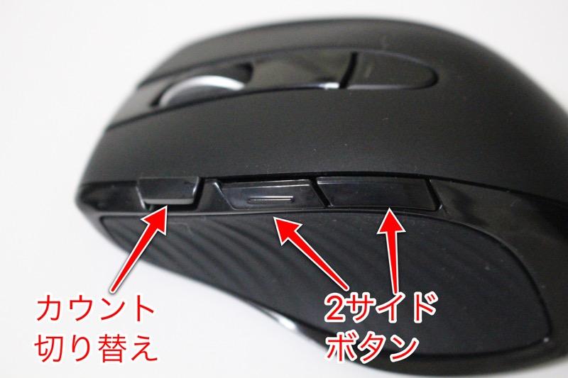 マルチペアリングマウス_サイドボタン