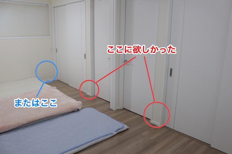 子ども部屋_コンセント位置