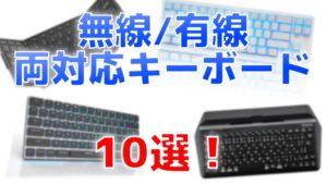 有線/無線 両対応のキーボード10選! 【USB有線、Bluetooth】
