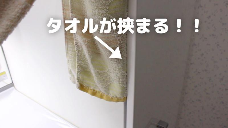 洗面台収納_タオルが挟まる