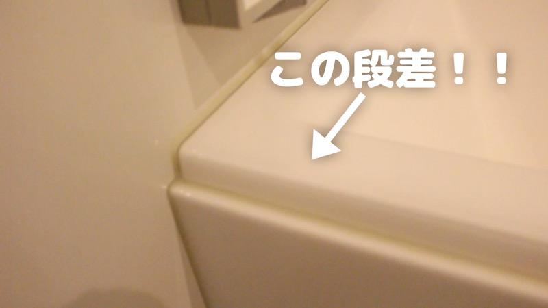 浴槽の段差