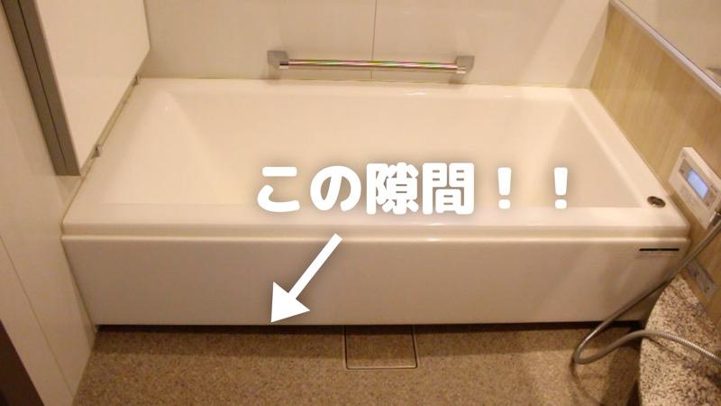 浴槽_下の空洞