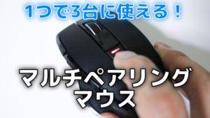 便利!複数台切り替えて使えるマウスのレビュー【マルチペアリング】