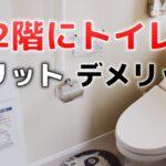 2階にトイレ_メリット・デメリット