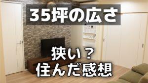 35坪の家の広さってどう?狭い?住んだ感想