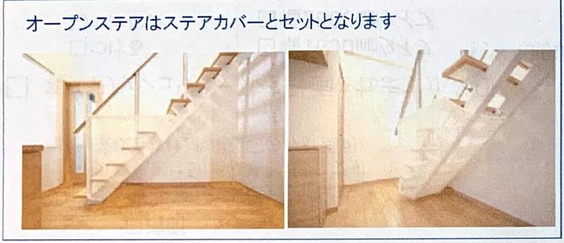カタログ_階段_オープンステアのステアカバー