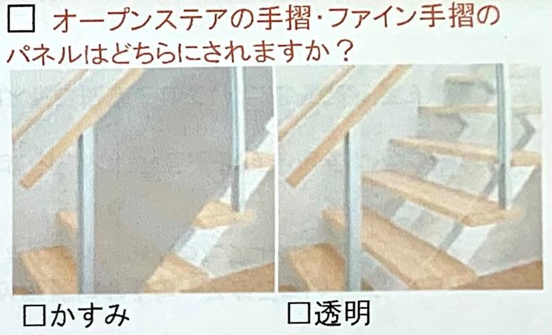 カタログ_階段_オープンステアの手摺パネル