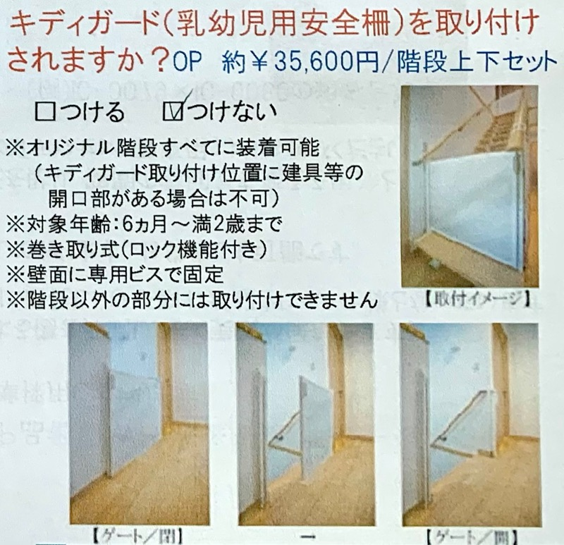カタログ_階段_キディガード