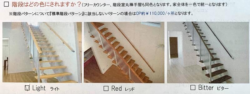 カタログ_階段_色