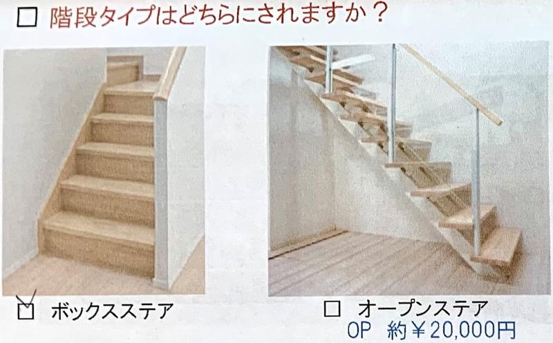 カタログ_階段_階段タイプ
