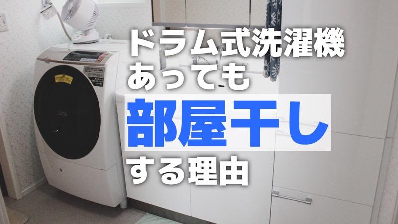 ドラム式洗濯機あっても部屋干しする理由