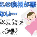 子どもの寝相が悪くて眠れない…が簡単なことで解消した話
