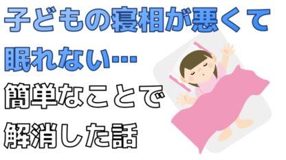 子どもの寝相が悪くて眠れない…蹴られる起こされるイライラ…が解消!